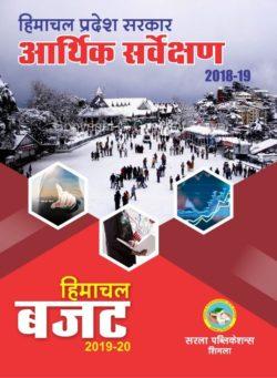 Economic_Survey2019_Hindi