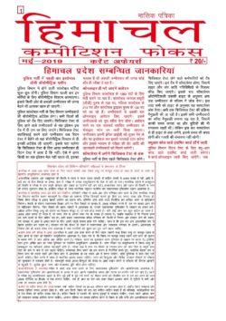 e-paper-may-2019-hindi