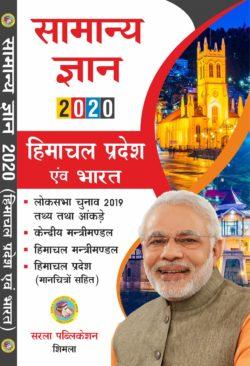 GK_2020_Hindi.jpg