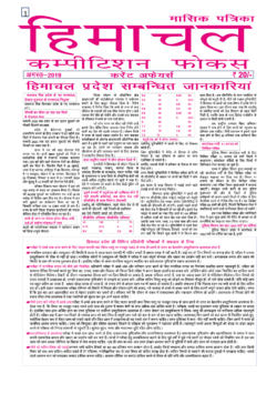 Aug2019_Hindi_HCF_Title
