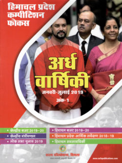 HCF-Hindi-1-2019-JantoJuly2019.jpeg