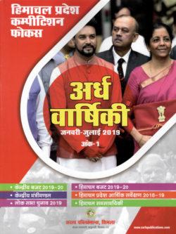 HCF-Hindi-1-2019-JantoJuly2019.jpeg